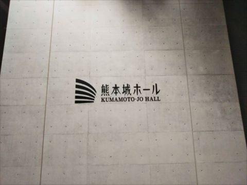 熊本都市計画桜町地区第一種市街地再開発事業施設建築物新築工事(西工区)(東工区)